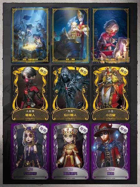 第五人格卡片游戲