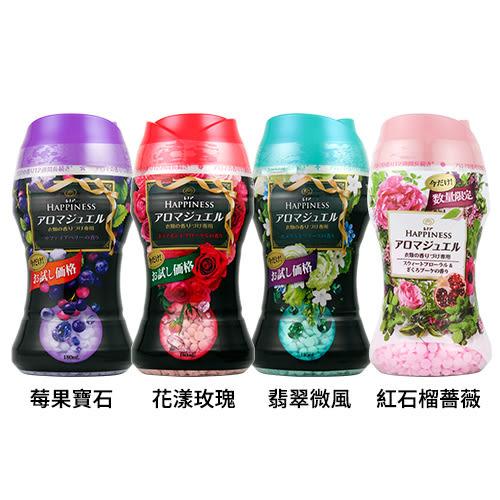 日本 P&G 衣物芳香顆粒 180ml (香香粒) 【BG Shop】4款供選