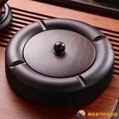 中式黑檀實木煙灰缸帶蓋大號創意個性潮流家用客廳防飛灰定制復古【勇敢者】