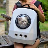 太空寵物艙包外出便攜背包裝貓咪包雙肩太空包貓胸前包狗書包大號jy【好康免運八折】