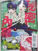 【書寶二手書T1/廣告_CY8】秘密內幕~女警的反擊~ 1_泰 三子,  謝子庭
