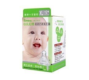 小獅王辛巴 母乳記憶超柔防脹氣奶嘴-標準十字麥粉(XL)-1入 [仁仁保健藥妝]