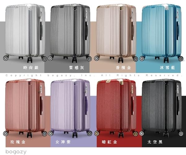 Bogazy 旅繪行者 20吋拉絲紋行李箱(多色任選)