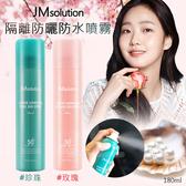 韓國 JM solution玫瑰/珍珠隔離防曬防水噴霧180ml