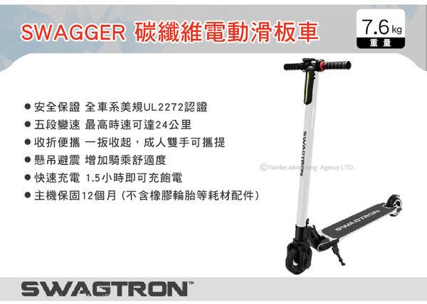 ||MyRack|| SWAGTRON SWAGGER潮格 碳纖維電動滑板車 黑色 輕碳纖維 五段變速 摺疊電動車