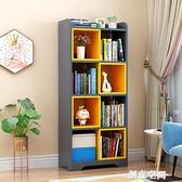 簡易落地書架兒童小型臥室書櫃簡約學生家用經濟型收納客廳置物架 NMS創意空間