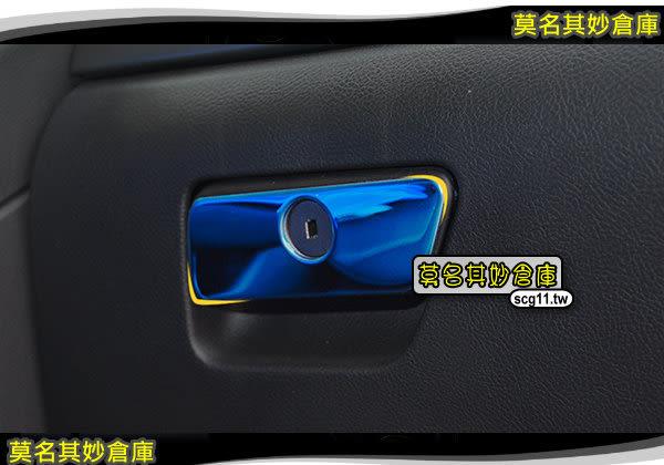 莫名其妙倉庫【DS035 手套箱鈦藍亮片】不鏽鋼 金屬質感 運動風格 New MONDEO MK5