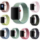 蘋果apple watch3尼龍表帶iwatch1/2/3代回環吸附手錶帶彩色新款  遇見生活