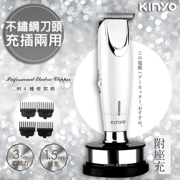 免運【KINYO】充插兩用雕刻專業電動理髮器/剪髮器(HC-6810)鋰電/快充/長效