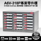 樹德 大容量抽屜零件櫃 A6-318P 鍍鋅鋼鈑 18格抽屜 可耐重300kg 工具櫃 工具箱 收納櫃 零件盒
