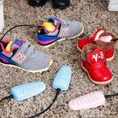 烘鞋器兒童款烘鞋器干鞋器家用寶寶暖鞋器殺菌除臭小孩小號烘鞋子烤鞋器 蘇荷精品女裝