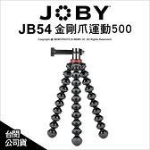 Joby 金剛爪運動500 JB54 運動攝影機腳架 章魚腳 魔術腳架 GoPro 公司貨【可刷卡】薪創數位