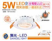 舞光 LED 5W 6000K 白光 18度 7cm 全電壓 微笑崁燈 _WF430382