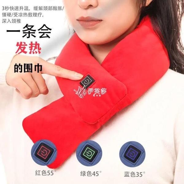 新年禮物發熱圍巾冬季生日禮物保暖電熱圍脖加熱毛絨護頸防寒神器百搭
