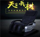 家用全身多功能電動按摩椅-贈送變壓器TW【元氣少女】
