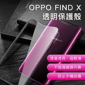 OPPO Find X 透明 手機殼 防摔殼 保護殼 手機套 防摔 防刮 不阻擋相機升降