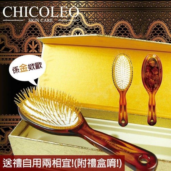 (現貨特價)*送小按摩梳*女人我最大小曼老師推薦㊣CHICOLEO奇格利爾 鍍24K黃金梳禮盒 按摩頭皮梳子
