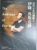 【書寶二手書T9/傳記_HQC】發明未來的鋼鐵人:伊隆.馬斯克傳_竹內一正