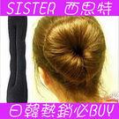 韓版髮飾 海綿丸子頭 盤髮器 【B5013】