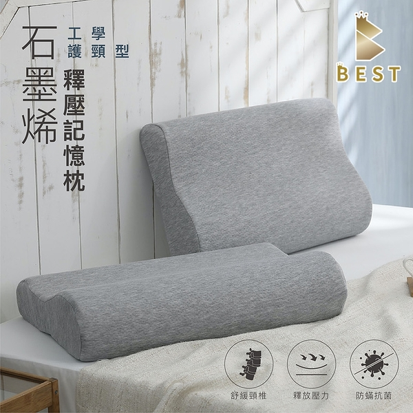 【BEST寢飾】台灣製 石墨烯釋壓記憶枕 工學護頸型 高密度記憶棉 科技回彈 枕頭 枕芯