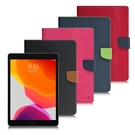 【台灣製造】MyStyle for iPad 2020 10.2吋 甜蜜雙搭支架側翻皮套