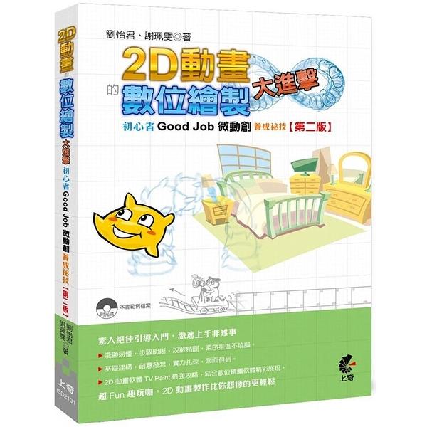 2D動畫的數位繪製大進擊(2版):初心者Good Job微動創養成祕技