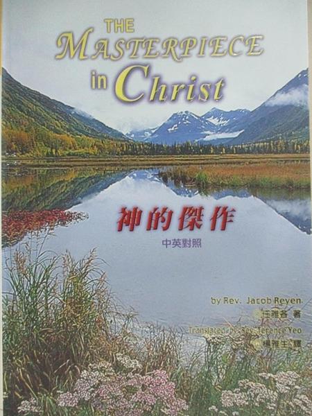 【書寶二手書T4/宗教_GHH】神的傑作 = The masterpiece in Christ_任雅各(Jacob Reyen)著; 楊雅生(Terence Yeo)譯