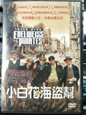 挖寶二手片-P07-032-正版DVD-電影【小白花海盜幫】-影展片(直購價)