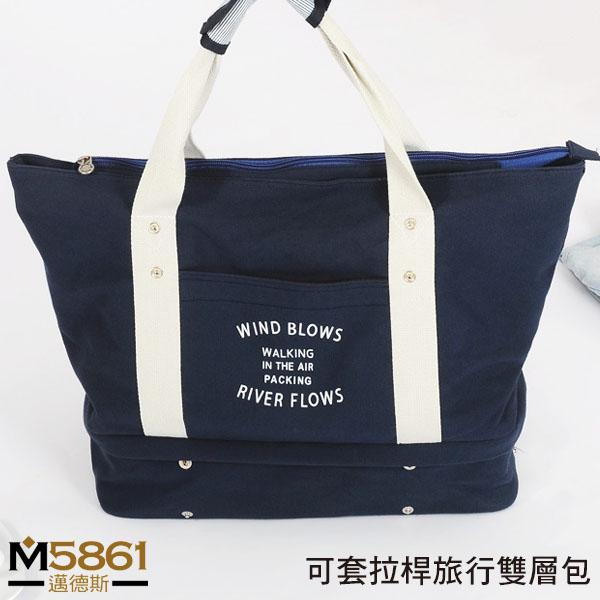 【帆布包】純棉 旅行雙層包 可套行李箱拉杆 肩背包/肩背/拉鏈/深藍