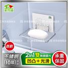 新304不鏽鋼保固 家而適浴室置物 香皂架 肥皂盒 壁掛 肥皂架(0957)