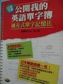 【書寶二手書T7/語言學習_ILR】公開我的英語單字簿:擴充式單字記憶法_康平, 尾崎哲夫