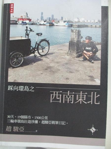 【書寶二手書T7/寫真集_HNW】踩向環島之西南東北_趙駿亞