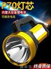 led手電筒強光充電超亮遠射多功能疝氣燈戶外家用手提氙氣探照燈 [快速出貨]