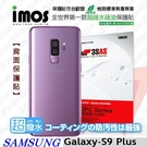 【愛瘋潮】Samsung Galaxy S9 Plus / S9+ iMOS 3SAS 【背面】防潑水 防指紋 疏油疏水 螢幕保護貼