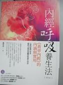 【書寶二手書T9/養生_ONO】內經呼吸養生法:黃帝內經的內涵與實用(修訂版)_湛若水