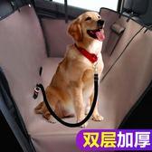 車載狗墊子寵物汽車用坐墊防水後排安全座椅保護套防咬防髒墊 黛尼时尚精品