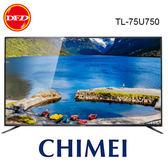 CHIMEI 奇美 TL-75U750  75吋 Android 大4K HDR 連網液晶顯示器 公司貨 送北區精緻桌裝