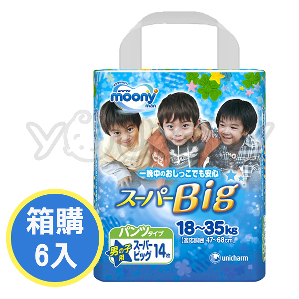 滿意寶寶 moony 日本頂級超薄紙尿褲/褲型紙尿布 -男生XXXL (14x6包) /輕巧褲/輕巧穿