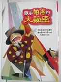 【書寶二手書T2/兒童文學_AZT】歌手帕洛的大祕密_侯達.海達第, 何佳芬