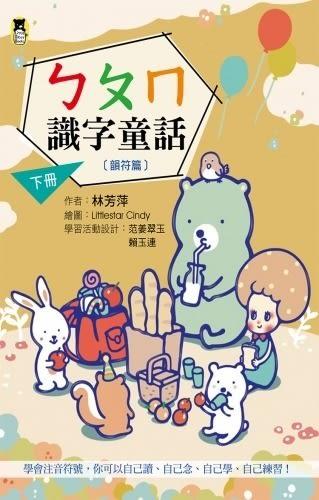 ㄅㄆㄇ識字童話.下冊(韻符篇)新版  小熊圖書 (購潮8)  9789578640993