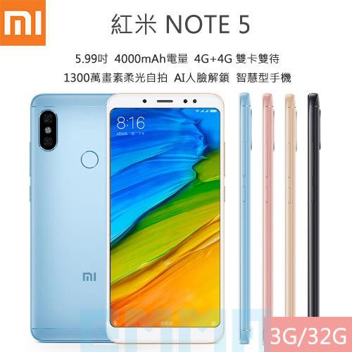現貨 Xiaomi 紅米 Note 5 5.99吋 3G/32G 4000mAh電量 1300萬畫素柔光自拍 AI人臉解鎖 智慧型手機