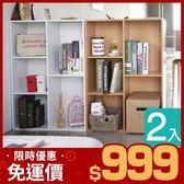 收納櫃 置物櫃【Q0144】 漾采粉嫩五格空櫃2入 完美主義
