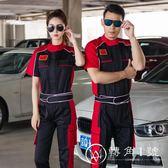 工作服套裝 汽修男汽車美容維修洗車服短袖工裝定制 轉角一號