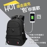 可充電後背包 防潑水背包 電腦包 筆電包 書包 休閒包 雙肩包 電腦包 旅行包包【RB571】