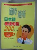 【書寶二手書T9/語言學習_ZHL】適時適所日本語表現句型200(初中級)_大新編輯部