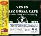 停看聽音響唱片】【CD】維納斯巴莎咖啡館...