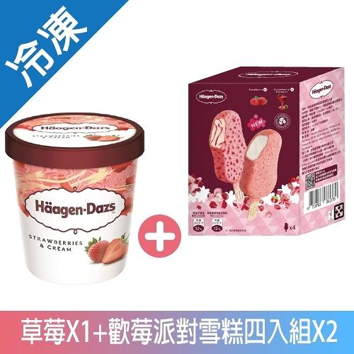 哈根達斯歡莓派對雪糕+草莓/組【愛買冷凍】