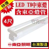 【奇亮科技】東亞 T8 LED中東燈 4尺中東燈 20W*2 雙管 LED T8中東燈 附LED燈管 LTS42441