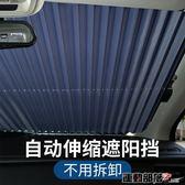 汽車遮陽罩汽車遮陽擋夏季防曬隔熱遮陽板自動伸縮前擋罩igo 運動部落
