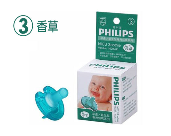 飛利浦香草奶嘴 3號 PHILIPS NICU Soothie 安撫用品 正品經銷保障紙盒 另有1號2號4號5號